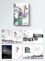 古镇乌镇旅游画册整套图片