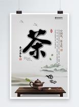 茶文化中国风海报图片