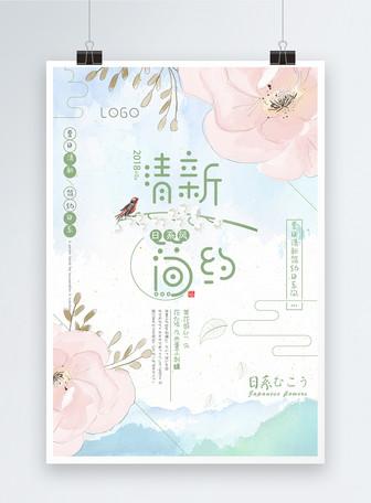 清新简约日系风海报
