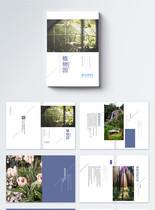 简约植物园旅游画册整套图片
