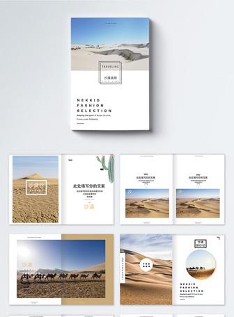 沙漠旅游画册整套