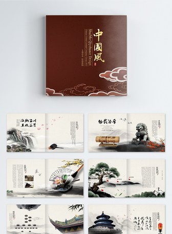中国风企业宣传画册整套