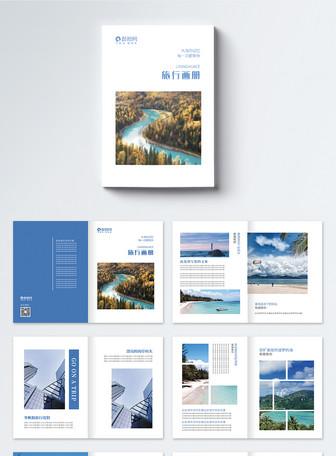 蓝色简约旅游画册整套