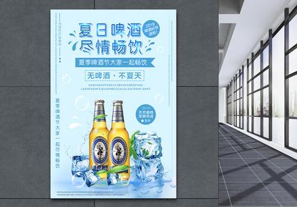 夏日啤酒促销海报图片
