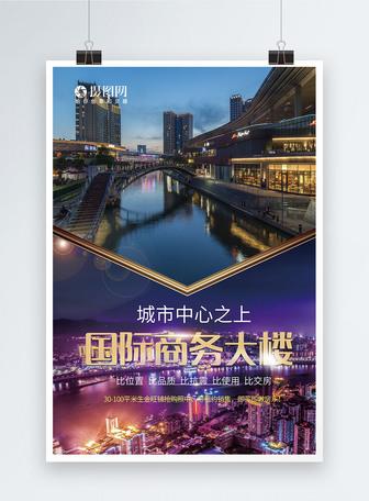 国际商务大楼房地产海报