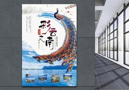 彩云之南云南旅游海报图片