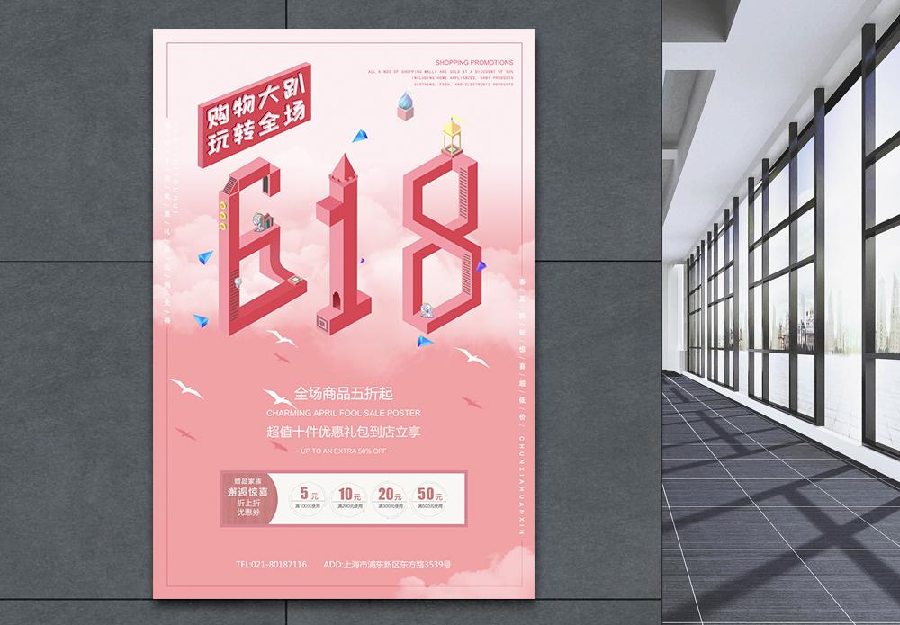 立体618促销海报图片