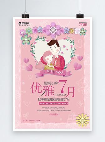浪漫粉色促销海报