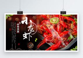 精美大气简约麻辣小龙虾展板图片