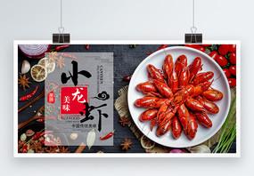 大气精美简约麻辣小龙虾美食促销展板图片