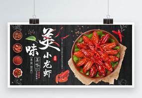 精美大气美味麻辣小龙虾促销展板图片