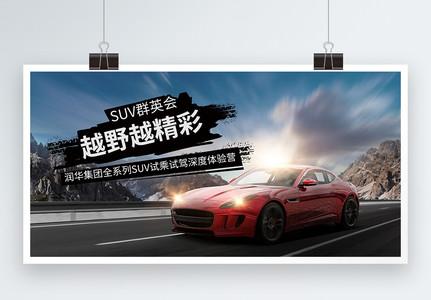 越野越精彩汽车促销展板图片