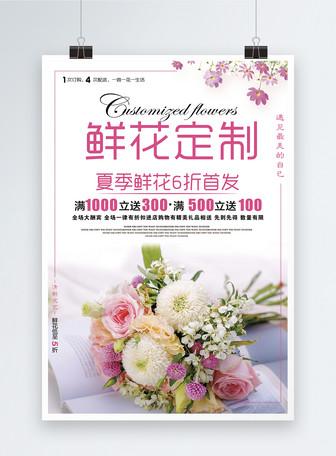 鲜花定制促销海报