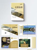 古镇乡村旅游宣传画册整套图片