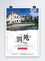房地产海报设计图片