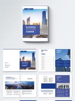 蓝色企业集团宣传画册整套图片