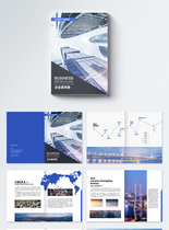 企业集团宣传画册整套图片