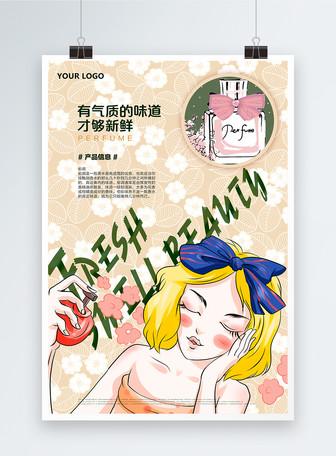 插画风香水产品展示海报