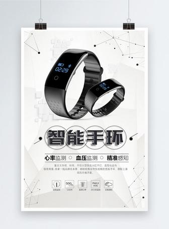 智能手环科技系列海报