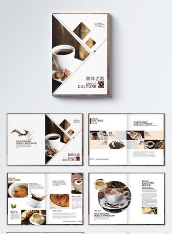 咖啡饮品画册整套