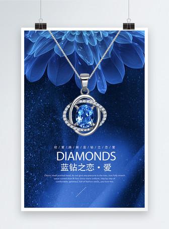 精致大气项链珠宝海报