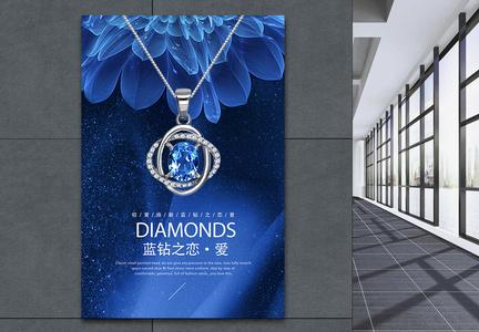 精致大气项链珠宝海报图片