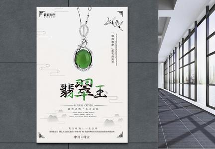 翡翠玉石促销海报图片