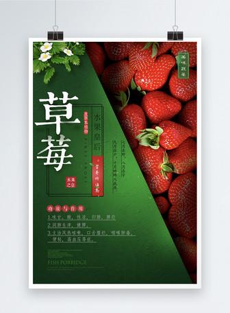 水果草莓海报