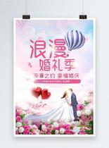 浪漫婚礼季婚庆海报图片