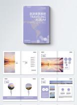 紫色美景旅游画册整套图片