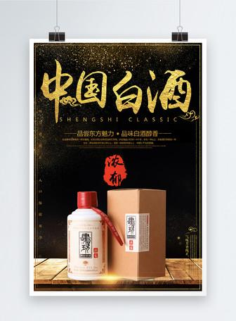 中国白酒海报设计