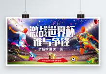 精美大气激情世界杯展板图片
