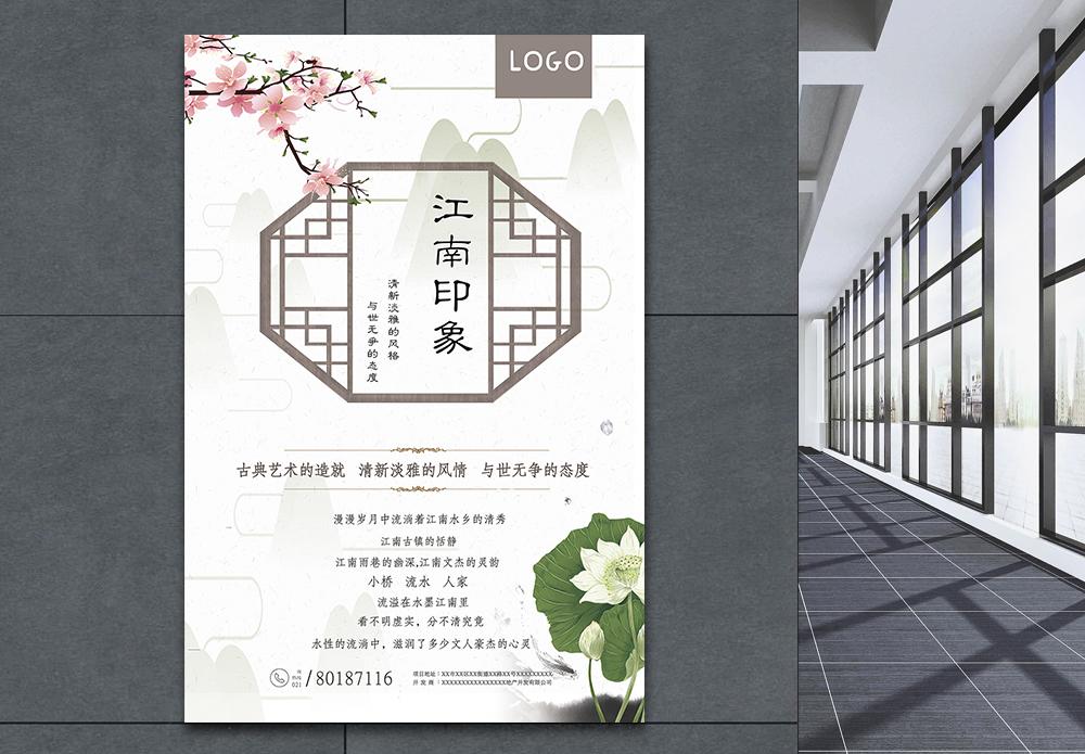 江南印象房地产海报图片
