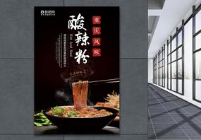 重庆酸辣粉海报设计图片