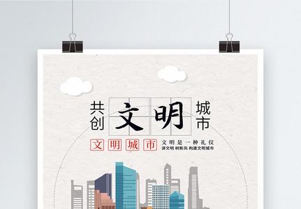 共建文明城市公益海报图片