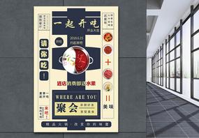 美食餐饮火锅海报图片