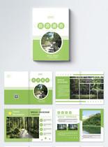 森林旅游画册整套图片