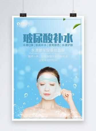玻尿酸补水面膜海报