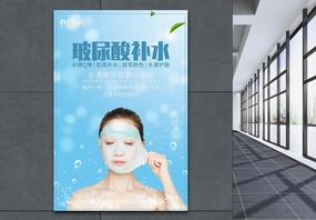 玻尿酸补水面膜海报图片