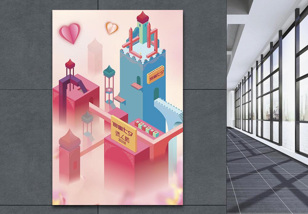 立体创意七夕节日海报图片