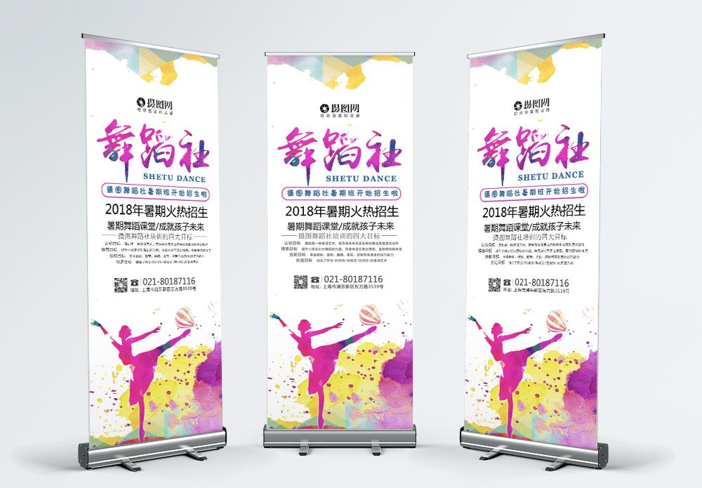 舞蹈社招生展架图片