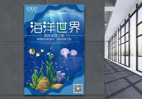 海洋世界水族馆海报图片