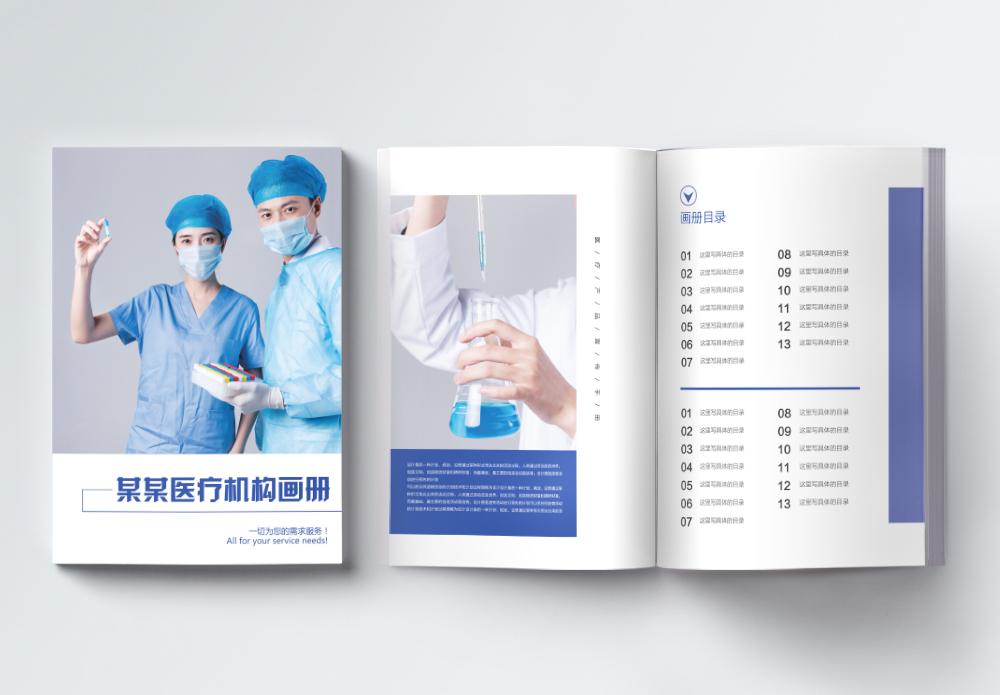 医疗机构宣传册整套图片