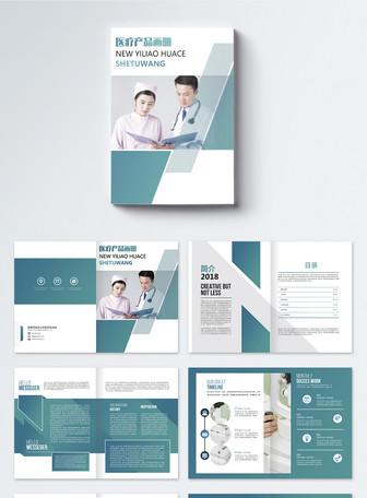 生物医疗画册整套