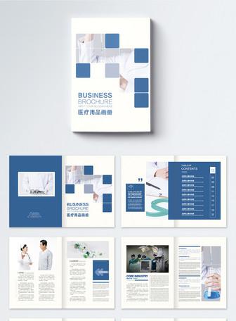蓝色医疗宣传画册整套
