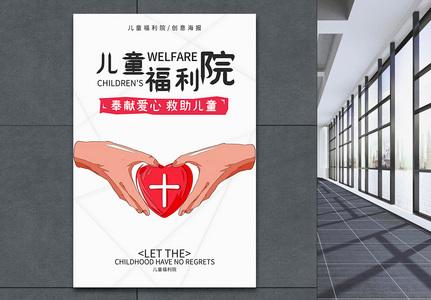 儿童福利院公益海报图片