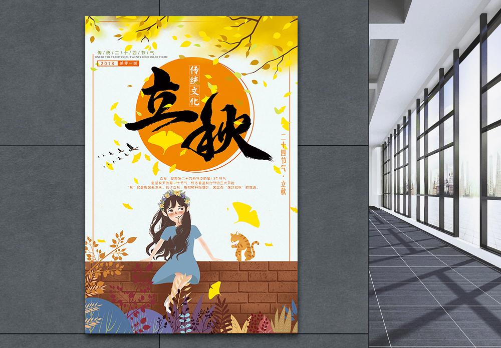 二十四节气之立秋海报图片