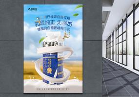 牛奶宣传海报图片