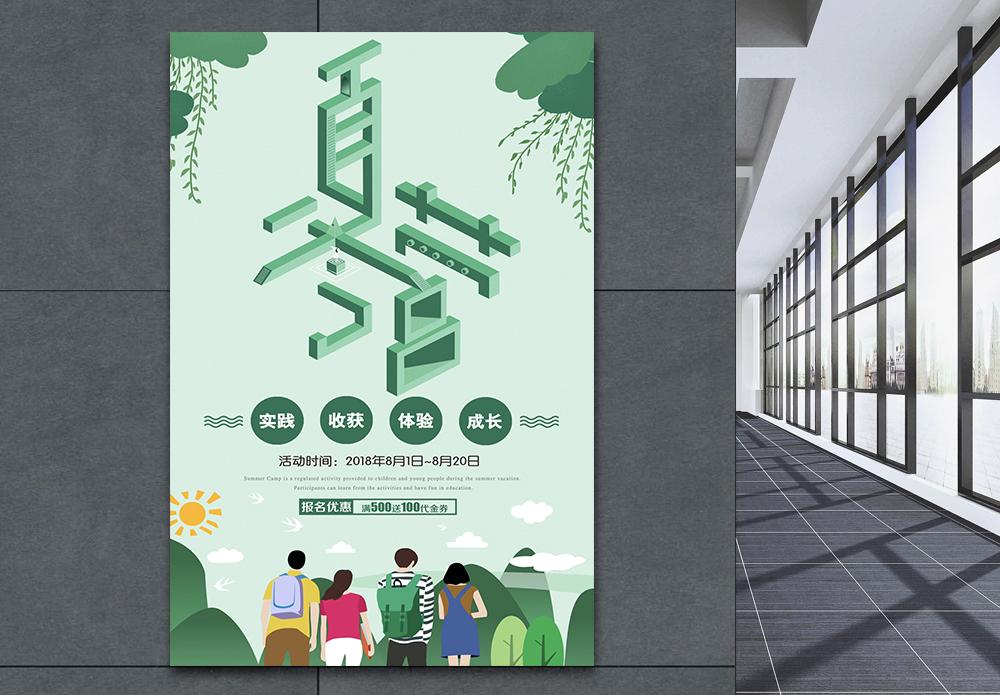 立体夏令营促销海报图片
