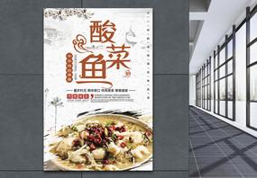 酸菜鱼美食海报图片